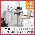 De modera (ディ・モデラ) 3点セット テーブル80cm+チェア2脚(ガラステーブル ダイニングテーブル 3点セット 2人用)【送料無料】