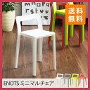 ENOTS ミニマルチェア  チェア 椅子 スタッキングチェア (チェア チェア...