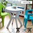 ガーデン テーブル Jelly(イタリア製 アウトドア プラスチックテーブル ベランダごはん)【送料無料】