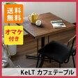 KeLT カフェテーブル (机 ダイニングテーブル カフェテーブル カフェ風 古木 ヴィンテージ)【豪華特典 送料無料】