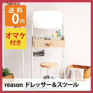 【選べる特典】reason(リーズン) ドレッサー&スツール(ミラー付きドレッサー スツール …