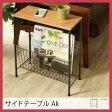 サイドテーブル Ak (ベッドサイドテーブル サイドテーブル マガジンラック付 収納付 レトロ ベッドサイドテーブル 木製 北欧 ベッドサイドテーブル 天然木 アンティーク)