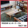 YOGEAR センターテーブル(折りたたみテーブル)【おしゃれ折りたたみ テーブル 人気折りたたみ テーブル シンプル折りたたみ テーブル】