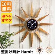 ハロルト 掛け時計 ナチュラル おしゃれ デザイン シンプル アンティーク ミッドセンチュリー ヴィンテージ プレゼント ブラウン