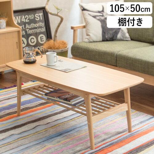 センターテーブル Henry (テーブル リビングテーブル ソファテーブル 北欧 ヘンリー おしゃれ 木製...