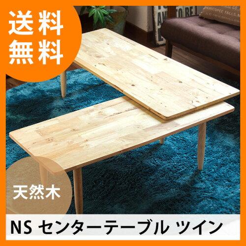 NS センターテーブル 天然木 ツイン (テーブル ローテーブル 北欧 天然木 ナチュラル リビングテー...