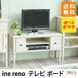 ine reno テレビボード (テレビボード ローボード 90cm ホワイト 白 収納 おしゃれ かわいい 一人暮らし 二人暮らし コンパクト 32型 40型 テレビ)【送料無料】