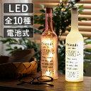 ボトルドライト ツインクル (星形ライト デコレーション ボ...