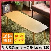 折りたたみ テーブル リビング Luve 120(テーブル 折りたたみテーブル ローテーブル リビングテーブル センターテーブル 北欧 オーク材 フォールディングテーブル 長方形 コーヒーテーブル シンプル ナチュラル 木製 木 リビング)【送料無料】