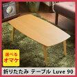 折りたたみ テーブル リビング Luve 90(テーブル 折りたたみテーブル ローテーブル リビングテーブル センターテーブル 北欧 オーク材 フォールディングテーブル 長方形 コーヒーテーブル シンプル ナチュラル 木製 木 リビング ソファ おしゃれ)