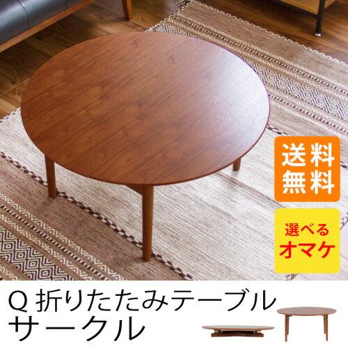 Q 折りたたみテーブル サークル (テーブル ローテーブル 木製 折りたたみ 80 おしゃれ 北欧 座卓 ...