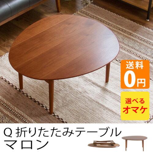 Q 折りたたみテーブル マロン (テーブル ローテーブル 木製 折りたたみ 80 おしゃれ 北欧 座卓 子...