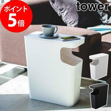 ダストボックス&サイドテーブル タワー tower 山崎実業 ゴミ箱 ごみ箱 ナイトテーブル ミニテーブル 収納 ホワイト ブラック 白 黒 シンプル