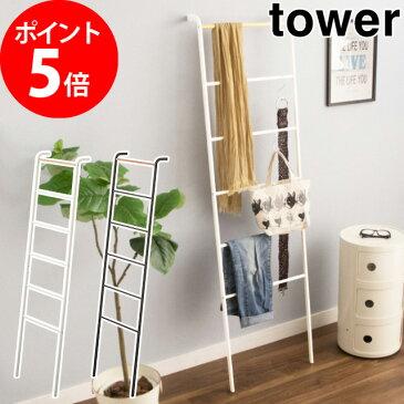ラダーハンガー タワー (タワー yamazaki ハンガー シェルフ はしご 立て掛けラック ハンガーラック 立て掛けラダーハンガー 壁掛け タオルハンガー ラダー ラック スチール スペースハンガー バスタオルハンガー)
