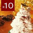 【クリスマスツリー】MAGIC CHRISTMAS TREE ホワイト 10個セット(マジックツリー マジッククリスマスツリー クリスマスツリー ミニ 北欧 モコモコ ツリー おしゃれ 人気 葉が生える不思議なツリー)