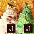 【クリスマスツリー】MAGIC CHRISTMAS TREE グリーン1個&ホワイト1個(計2個)セット(マジックツリー マジッククリスマスツリー クリスマスツリー ミニ 北欧 モコモコ ツリー おしゃれ 人気 葉が生える不思議なツリー)