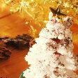 【クリスマスツリー】MAGIC CHRISTMAS TREE ホワイト(マジックツリー マジッククリスマスツリー クリスマスツリー ミニ 北欧 モコモコ ツリー おしゃれ 人気 葉が生える不思議なツリー)