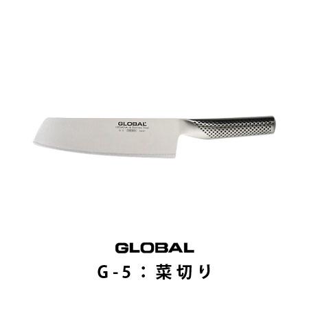 グローバル 菜切りG-5 刃渡り18cm(グローバ...