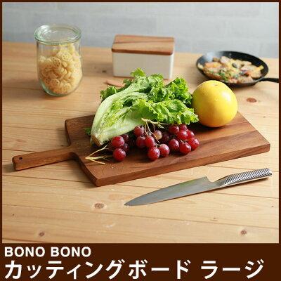 木目で彩る食卓まな板/キッチン用品/カッティングボード/木製/北欧/BONO BONO カッティングボー...