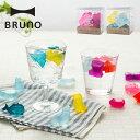 BRUNO ブルーノ アイスキューブ 保冷 溶けない氷 氷 かわいい おしゃれ BHK-151 BHK-152