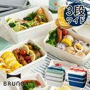 BRUNO ブルーノ お弁当箱 ワイド 3段式 BHK109...