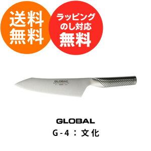 【グローバル包丁 ポイント10倍】グローバル 文化G-4刃渡り18cm(グローバル包丁 GLO…