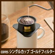 cores シングルカップ ゴールドフィルター (コーヒー ドリップ シングルカップ コーヒーフィルター ゴールドフィルター 1杯用 珈琲 ポテ ゴールド おしゃれ)