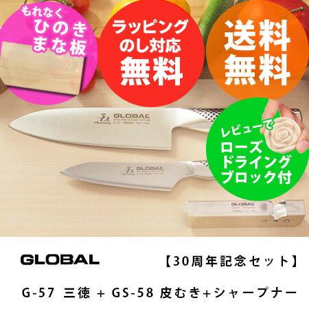 グローバル 3点セット 30周年記念モデル 四万十ひのき京まな板付き...