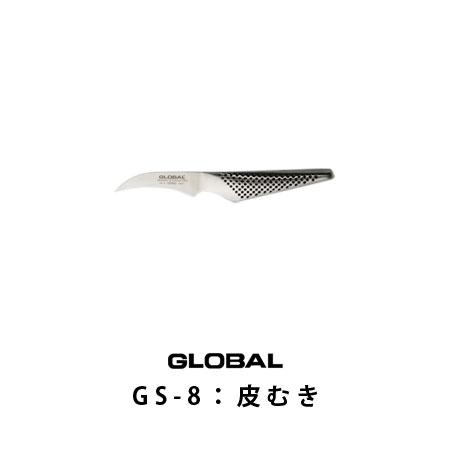 グローバル 皮むきGS-8刃渡り7cm グローバル包丁 GLOBAL包丁 包丁 ランキング グローバル包丁人気 ギフトグローバル包丁 グローバル包丁 グローバル包丁おすすめ グローバル包丁 GLOBAL包丁