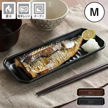 グリルプレート M (陶器 オーブン料理 魚焼きグリル ロースター 直火 お皿 ギフト)