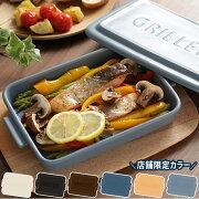 グリラー ダッチオーブン オーブン ロースター グラタン ツールズ イブキクラフト
