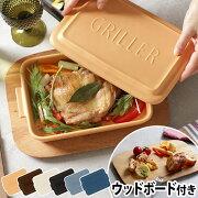 グリラー ウッドボードセット ダッチオーブン オーブン ロースター ツールズ