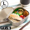お弁当箱 チタン HANAKO L 男子 大容量 軽量 一段 チタン 工房アイザワ ギフト バレンタイン プレゼント