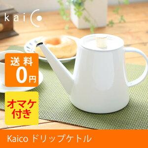 Kaico ドリップケトル 鍋敷き「桜板」付(カイコ 小泉誠 kaico kaiko 琺瑯 や…