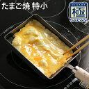 フライパン 鉄 鋳物フライパン リバーライト 極 JAPAN たまご焼 特小 ガス火 IH対応 正規販売店 極め キワメ J 卵焼き 玉子焼き 日本製