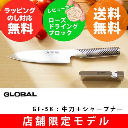 グローバル包丁 牛刀G-58刃渡り16cm&スピードシャープナーセット(GLOBAL包丁)【グローバル...