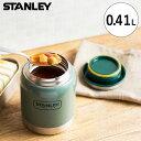 スタンレー 真空 フードジャー 0.41L (STANLEY フードポット スープジャー スープボトル ジャー スープ ステンレス ボトル 魔法瓶 保冷 保温 北欧 男性 メンズ 登山 ハイキング アウトドア プレゼント ギフト おしゃれ シンプル 誕生日 父の日)