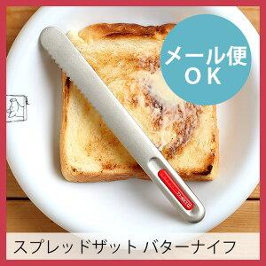 バターナイフ/ザット/スプレッド/THAT/SPREADTHaT/バターを溶かす/熱伝導/正規品【メール便レビ...