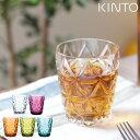 KINTO TRIA タンブラー キントー タンブラー コップ グラス 食器 パーティ アウトドア プラスチック プレスガラス風 樹脂 透明感 おしゃれ 人気 高級感 ギフト ピックニック キャンプ グランピング ホームパーティー 食洗機対応 ギフト