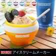 【アイスクリームメーカー】ZOKU(ゾク) アイスクリームメーカー