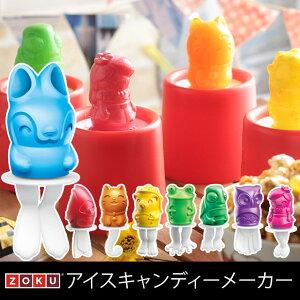 zoku/ゾク/アイスメーカー/アイスキャンディーメーカー/ポップモールド/アイスキャンディ【アイ...
