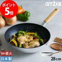 フライパン IH ambai テフロン 28cm IH対応 日本製