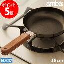 ambai 玉子焼 丸 フライパン 鉄 日本製 小泉誠 卵焼き器 コンパクト 鉄 ファイバーライン こびり付きにくい 焦げ付きにくい IH対応