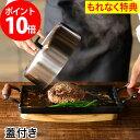大人の鉄板 鉄板大 ふた付き ots8101 国産 日本製 フライパン 蒸し料理 IH ガス対応