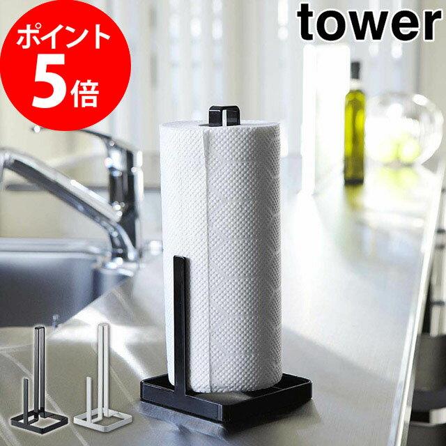 キッチンペーパーホルダー タワー キッチンペーパーホルダー ペーパースタンド タワーシリーズ キッチン収納 台所用品 キッチンペーパー キッチンペーパースタンド