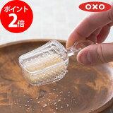 ポップコンテナ すくう OXO オクソー 粉ふるいスクープ クリア 調味料入れ キッチン用品 おしゃれ 粉ふるい ふるい ふるう 砂糖 保存容器 スクープ 塩 かわいい コンパクト 調理器具