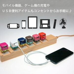 ポップキューブミニUSB-ACアダプタ(POPCUBE/コンセント/充電器/USBポート用充電器/1000mA/USBデバイス機器/イーカイロ/iPodtouch/iPhone5/iphone/スマートフォン/スマホ)