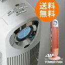 ●送料無料●20%OFF●リモコン付き♪スタイリッシュなタテの涼風。APIX/タワーファン/アピック...
