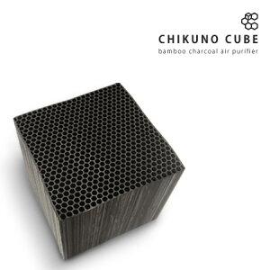 CHIKUNO CUBE(チクノキューブ 空気清浄機 除湿 調湿)