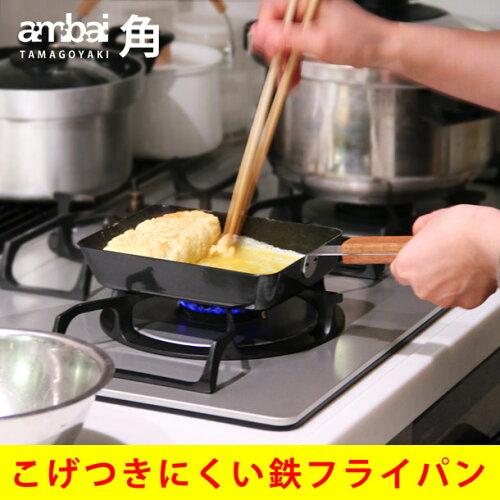 ambai 玉子焼 角 (小泉誠 あんばい ambai アンバイ 卵焼き器 フライパン コンパクト 鉄 ファイバー...